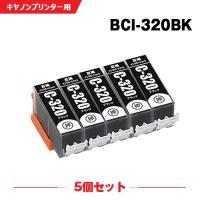Canon BCI-320BK ブラック 単品 インクカートリッジ 互換インク|yosimonoya