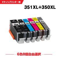 キャノン インク 350 351 8本自由選択 PIXUS MG7530F MG7530 MG7130 MG6730 MG6530 MG6330 MG5630 MG5530 MG5430 MX923 iP8730 iP7230 iX6830 増量版 互換インク