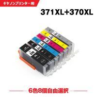 キャノン インク 371 370 8本自由選択 BCI-371XL+370XL 371XL 370XL PIXUS MG7730F MG7730 MG6930 MG5730 TS6030 大容量 互換インク|yosimonoya