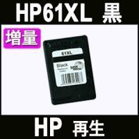 対応インク型番: HP 61 黒 (CH561WA)  対応プリンター機種: ENVY 5530 4...