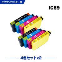 エプソン インク 69 8本自由選択 ic4cl69  px-045a px-105 px-405 など対応 互換インク (黒増量) 送料無料|yosimonoya