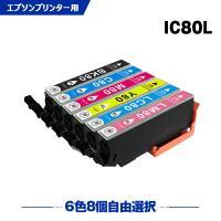 エプソン インク 80L 8本自由選択 ic6cl80l ep-708a ep-808 等対応 互換インク (増量タイプ) 送料無料 yosimonoya
