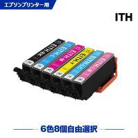 エプソン インクカートリッジ ITH-6CL 8本自由選択 インク EP-709A EP-710A EP-711A EP-810AB EP-810AW EP-811AB EP-811AW 互換インク 送料無料|yosimonoya