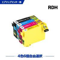 エプソン インク RDH-4CL 6本自由選択 PX-048A PX-049A インクカートリッジ リコーダー 互換インク 送料無料|yosimonoya