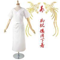 【商 品】 花嫁用ワンピース。 婚礼・礼装用の和装肌着です。 肌襦袢と裾除が一つになっており、すっき...