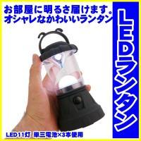 【LED11】おしゃれな防災LEDランタン明るい11灯ライト乾電池式 小型で持ち運びにも重宝するスタ...