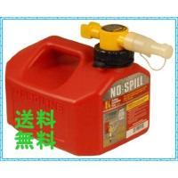 No-Spill 1415 1-1/4-Gallon Poly Gas Can 海外からの輸入品とな...