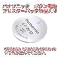 当店人気のパナソニック Panasonic CR2032 コイン形リチウム電池 5個パックにお得な3...