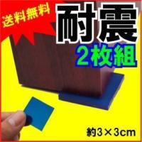 商品名 燃えにくい耐震マット 商品説明 地震などのときに安心補強!家具などの強力粘着振動吸収ゲルが転...
