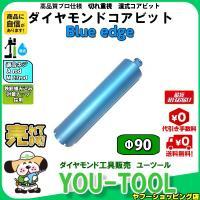 Blue edge ダイヤモンドコアビット Φ90