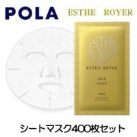 POLA エステロワイエ フェイスマスクN(1セット400枚セット)シートマスク