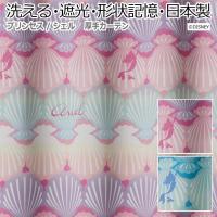 洗える 遮光カーテン ディズニー ドレープカーテン アリエル プリンセス シェル (S) 既製サイズ 約幅100×丈135cm