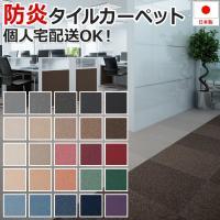 タイルカーペット カーペット ラグ ラグマット 業務用 防炎 約50×50cm 20枚入り PX-3000 (S) 日本製 半額以下