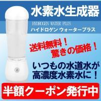 品名:水素水生成器 ハイドロゲンウォータープラス 型式:Y-01-SUI01 溶存水素濃度:4分で6...