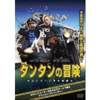 タンタンの冒険 ユニコーン号の秘密 レンタル落<中古DVD ケース無>