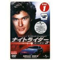【DVDケース無】中古DVD ナイトライダー シーズン3 Vol.1 レンタル落|youing-azekari