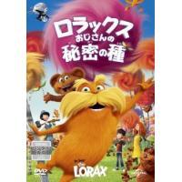ロラックスおじさんの秘密の種 レンタル落ち 中古 DVD