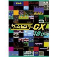 ゲームセンターCX 18.0 レンタル落ち 中古 DVD