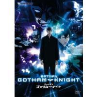 バットマン ゴッサムナイト レンタル落ち 中古 DVD