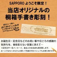 SAPPOROショップようこそ限定!!当店オリジナルのギフト向けのデザイン桐箱彫刻です。桐箱付き夫婦...