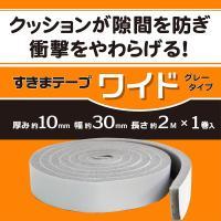 サイズ:約厚み10mm×幅30mm×長さ2M 材質:基材/ポリウレタンフォーム、粘着剤/アクリル系、...