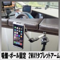 約4インチ〜10インチのスマートフォン/タブレット対応 アームホルダー  取り付けパーツ2種付属:耐...