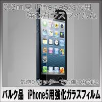 ★レビューを書いて送料無料★ ※メール便に限る   iPhoneSE/5S/5C/5用   ノーブラ...