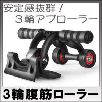 安定の3輪ローラー ローラー部はベアリングが使われているので、滑らかな転がり! 便利なブレーキ版、膝...