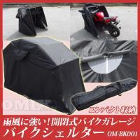 ■簡易型折り畳み式バイクシェルターカバー ■組み立て説明書付き ■PVC防水加工 ■換気用ネット ■...