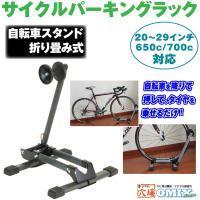 折り畳み式 自転車スタンド   幅広いサイズのタイヤに対応(およそ20-29インチ) 折り畳み自転車...