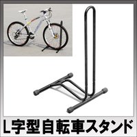 L字型自転車スタンド  子供用の自転車からマウンテンバイク、ロードバイクなど6cm以内で20インチ〜...