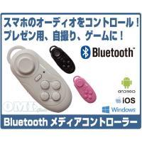 Bluetooth マルチメディアリモートコントローラー         ●特徴1   ・ゲームパッ...