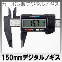 デジタル表示で見やすい 外径、内径、深さの測定可能 軽くて丈夫なカーボン製  ● 最小読取0.1mm...