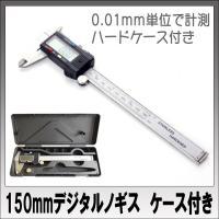 デジタル表示で見やすい 外径、内径、深さの測定可能 丈夫なステンレス鋼  ● 最小読取0.01mm〜...