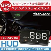 HUD ヘッドアップディスプレイ GPS対応  ・車速はGPSで検知するので、配線は電源のみの簡単設...