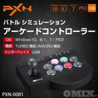 製品仕様 製品型番 PXN-0811 対応機種 Windows10/8.1/7、PS3 インターフェ...