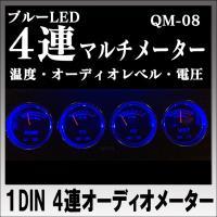 1DIN規格 4連マルチメーター   ●12V車用 ●計器:オーディオレベル(L.R),温度計,電圧...