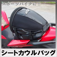 スポーツバイクとの一体感がでるシートカウル型の小物バッグ ※画像はHONDA 2014年型CBR25...