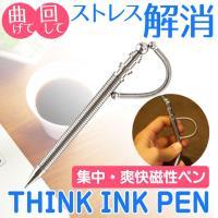 THINK INK PEN/シンクインクペン    ・手持ち無沙汰やイライラを集中力に変える  ・思...