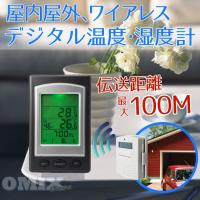 ワイヤレス屋外用センサー&室内温度湿度計   ワイヤレスセンサーで屋外に限らず、違う部屋(場所)の温...