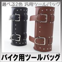 カラー:ブラック/ブラウン 材質:合皮  サイズ:300X130X130mm  付属品:固定ベルト2...