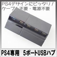 ◆PS4本体のUSBを5ポートに増設できる!  PS4の高級感ある外観を損なわないよう設計されたPS...