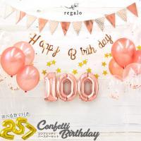 〈今だけ特別価格〉誕生日 パーティー 飾り 100日 バルーン スパークル 風船 ベビーシャワー デコレーション balloon ガーランド 紙ふぶき yct