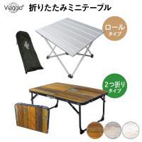 (今だけの特別価格) アウトドア アルミ テーブル 折りたたみ ローテーブル コンパクト ミニテーブル 軽量 レジャー (送料無料) yct
