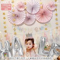 バースデー 飾り 誕生日 パーティー 飾り付け 100日祝 ハーフバースデー 1歳 数字バルーン 風船 インスタグラム フォトブース ドルチェ 送料無料 ycp regalo