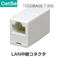 LAN RJ45 中継アダプタ Cat.5e対応 (RJ-45)(LANケーブル インターネット配線...