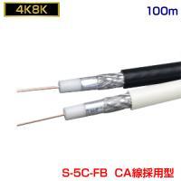 同軸ケーブル S-5C-FB-A 100m巻(CA線の導体モデル)(アンテナケーブル テレビケーブル...