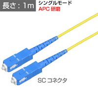 光ファイバー シングルモード用 両端SCコネクタ SPC研磨 SM 1m ケーブル径φ2.0(コネク...