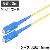 光ファイバー シングルモード用 両端SCコネクタ SPC研磨 SM 5m ケーブル径φ2.0(コネク...