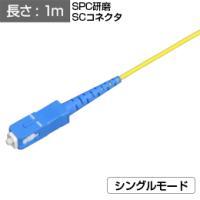 シングルモード用 ピッグテール SC SPC研磨 SM 1m  φ2.0(光ファイバーコネクタ付き光...